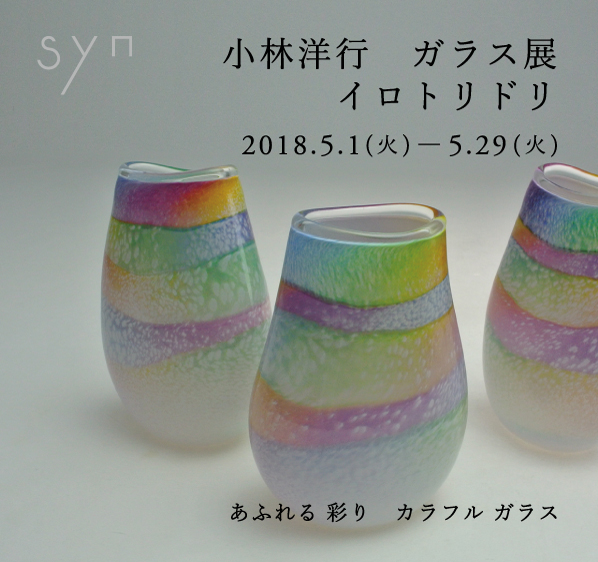 小林洋行 ガラス展 イロトリドリ